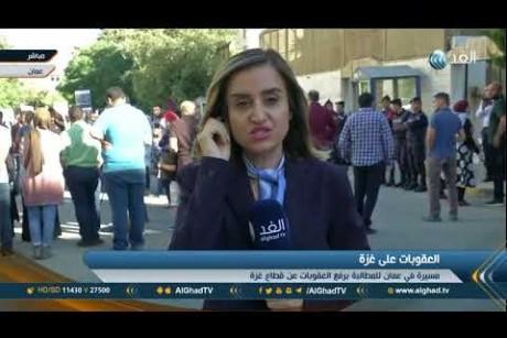 مراسلة الغد ترصد كواليس مسيرة احتجاجية في الأردن للمطالبة برفع العقوبات عن غزة