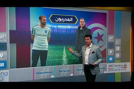 بي_بي_سي_ترندينغ | تعرف على فريقي #تونس و#إنجلترا في #كأس_العالم