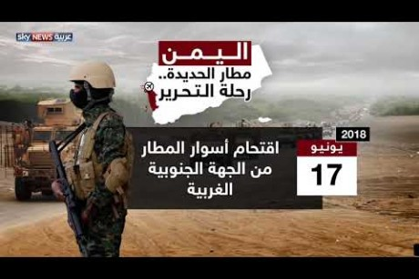 مطار الحديدة في اليمن.. رحلة التحرير
