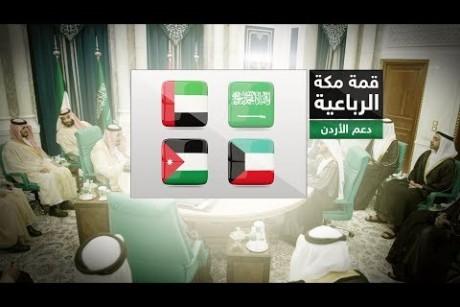 السعودية والإمارات والكويت تتعهد بدعم الأردن بـ 2.5 مليار دولار