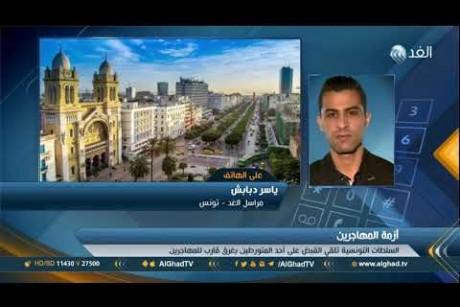 مراسل الغد: القبض على أحد المتورطين في غرق قارب المهاجرين بقرقنة في تونس