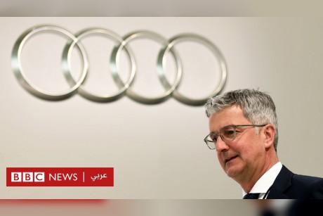 اعتقال مدير أودي بسبب فضيحة تلاعب في انبعاثات محركات الديزل