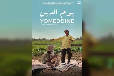 يوم الدين يُشارك بالدورة الثانية لمهرجان الجونة السينمائي