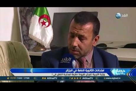 تقرير |  الجزائر .. امتحانات الثانوية العامة ومحاربة الغش