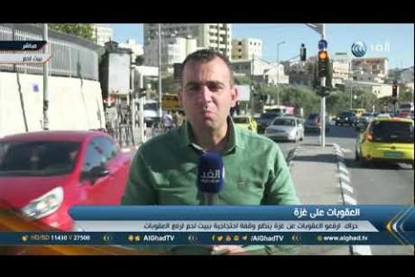 مراسل الغد:  وقفة احتجاجية في بيت لحم للمطالبة برفع العقوبات عن غزة