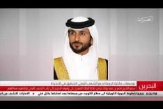 البحرين مركز الأخبار : توجيهات ملكية كريمة لدعم الشعب اليمني الشقيق في الحديدة 20-06-2018