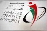 الهوية والجنسية الإمارات تطلق مبادرة احم نفسك
