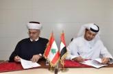 سفارة الدولة في بيروت توقع اتفاقية مع دار الفتوى اللبنانية لتنفيذ برنامج كفالة الأيتام.