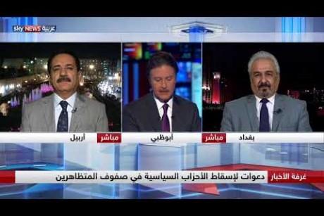 العراق بين تصعيد الاحتجاجات ومحاولات تلبية المطالب