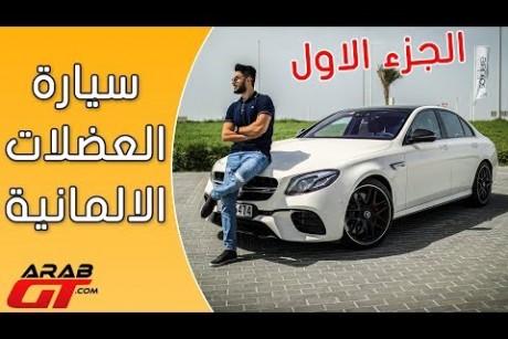 Mercedes AMG E63 الجزء 1 / مرسيدس اي 63 2018