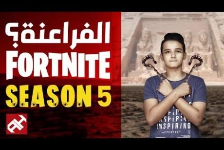 فورت نايت الموسم الخامس | Fortnite Season 5