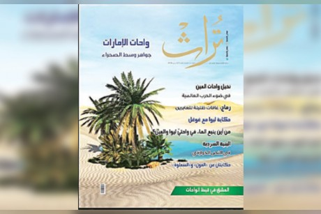 في مجلة «تراث».. واحات الإمارات جواهر الصحراء