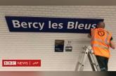 باريس تغير أسماء محطات المترو احتفاء بمنتخب فرنسا الفائز ببطولة كأس العالم
