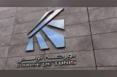 بورصة تونس تقفل على ارتفاع ـ33ر0%