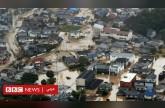 عشرات القتلى والمفقودين في فيضانات غير مسبوقة غربي اليابان