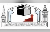 وظائف نسائية شاغرة للعمل الميداني بالمسجد الحرام