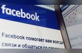 نتنياهو يجمد إجراءات تشريع قانون الفيسبوك