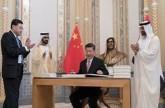 الإمارات والصين توقعان 13 اتفاقية ومذكرة تفاهم خلال زيارة الرئيس الصيني