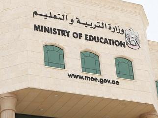 """""""التربية"""" تنظم مؤتمر أولياء الأمور للمرة الأولى الأربعاء المقبل - دوت امارات"""