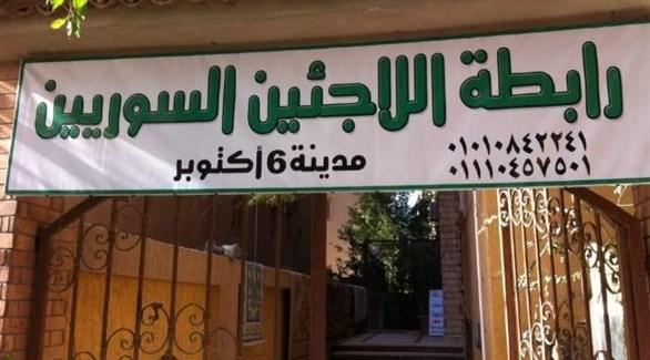 مصر: مساعدات طبية 1.4 مليون دولار من الأمم المتحدة لخدمة اللاجئين إليها ا - دوت امارات