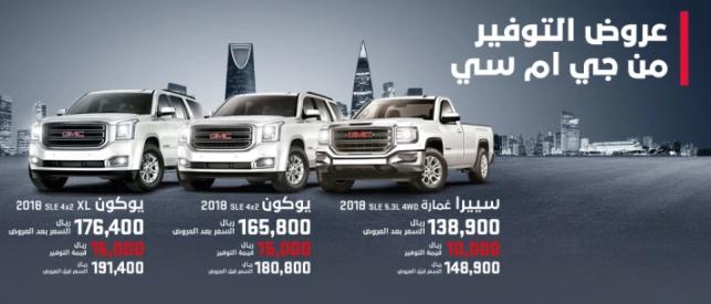 عروض توفير جي ام سي 2018 من التوكيلات العالمية للسيارات - دوت امارات