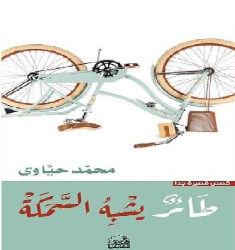 طائرٌ يشبه السّمكة.. قصص قصيرة جدا لمحمد حياوي - دوت امارات