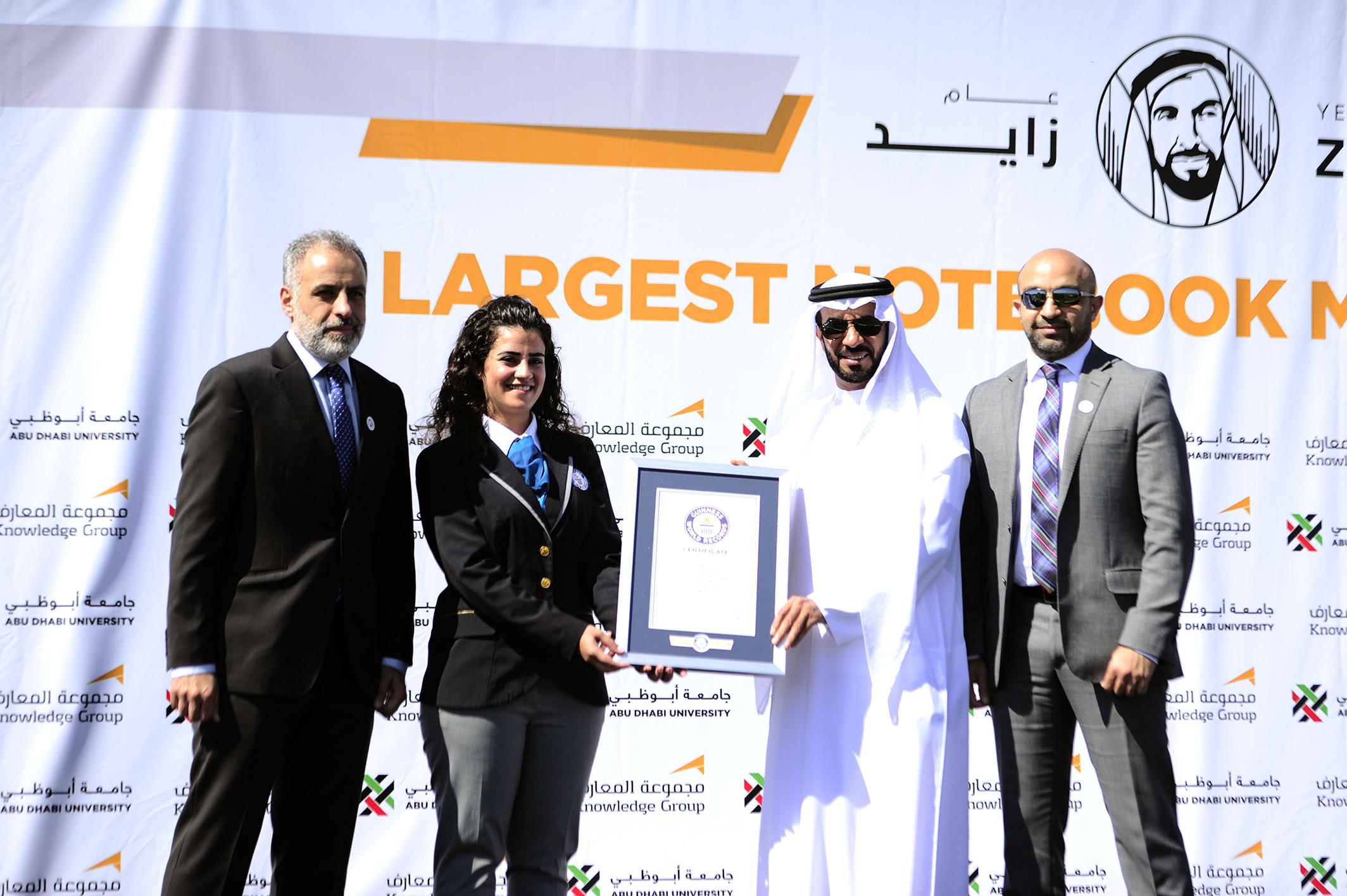 جامعة الامارات تدخل موسوعة جينيس بأكبر فسيفساء ورقية - دوت امارات