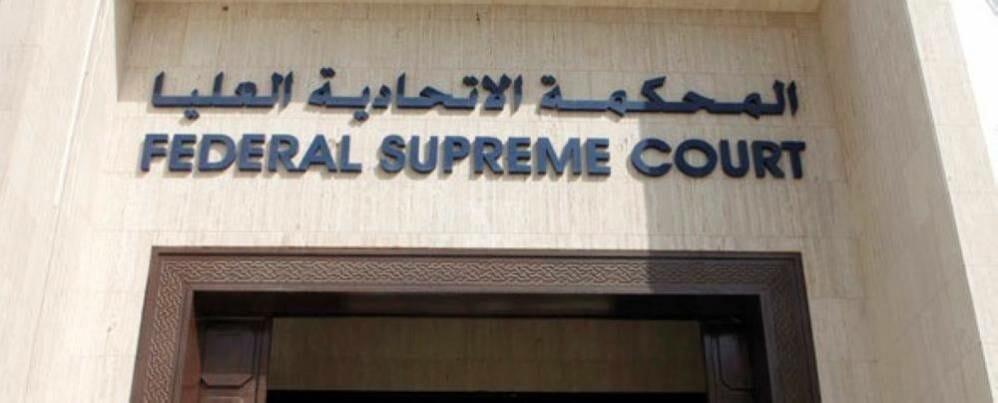 المحكمة الاتحادية العليا تُسقط حكم الإعدام بحق متهم بحيازة مخدرات للإتجار - دوت امارات