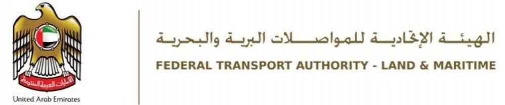 إنشاء مركز وطني للمعلومات للنهوض بصناعة النقل البحري - دوت امارات