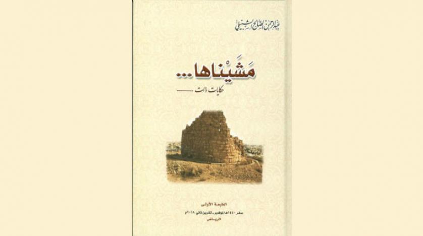 عبد الرحمن الشبيلي يروي «حكايات الذات» - دوت امارات