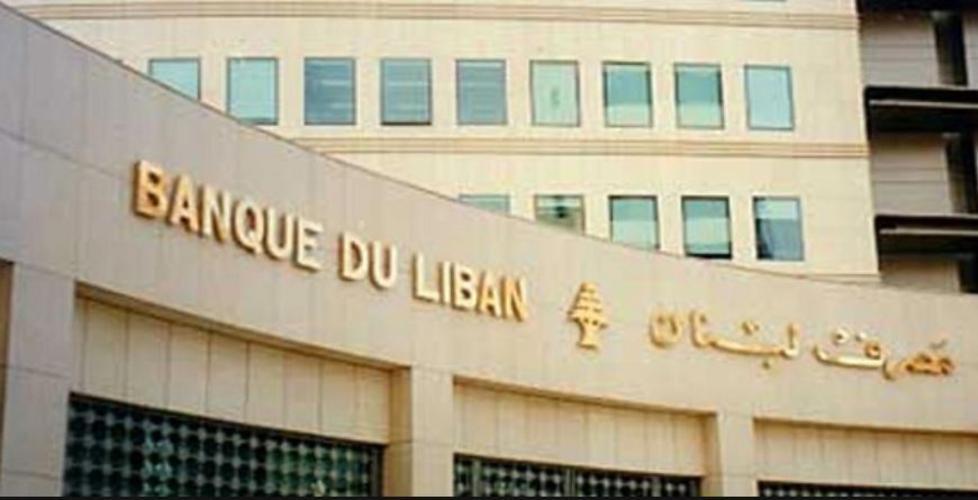 مصرف لبنان المركزي: الحكومة ستبدأ إصدار سندات بالعملة المحلية بفائدة السوق - دوت امارات