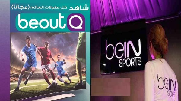 """قضية سرقة السعودية لمباريات """"بين سبورت"""" تدخل منعرجا غير متوقع - دوت امارات"""