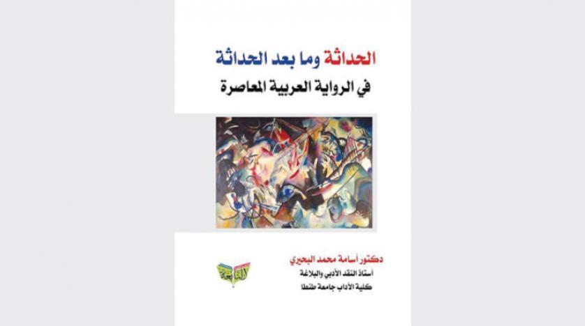 الحداثة وما بعدها في الرواية العربية المعاصرة - دوت امارات
